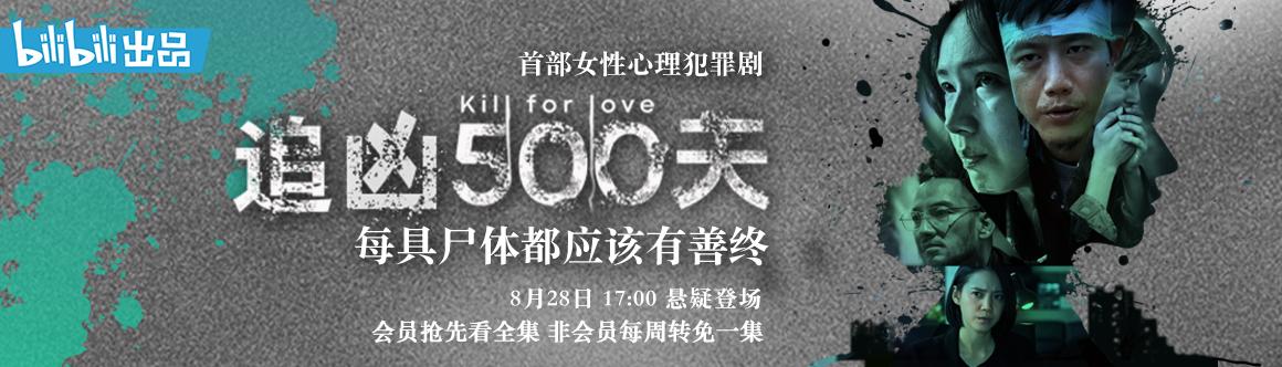 《追兇500天》橫跨五百天的連環命案究竟藏著什么秘密?