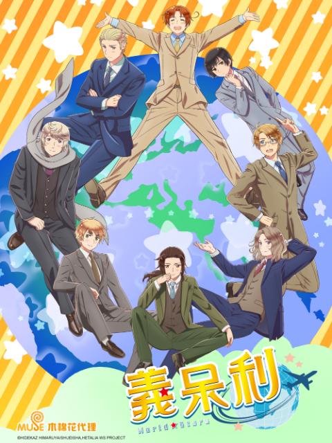 義呆利 World ☆ Stars(僅限港澳台地區)