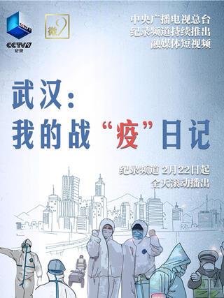 """武漢:我的戰""""疫""""日記"""