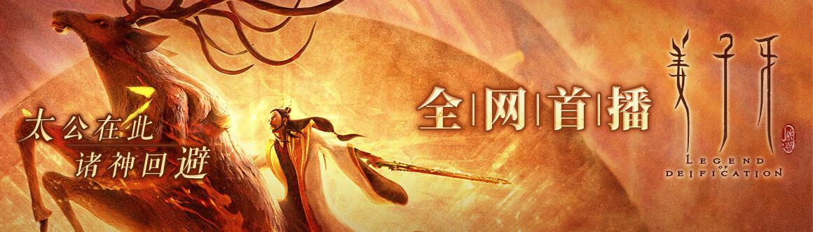 接力《哪吒》,中国神话系列新作上线!