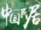 中國民居:探尋傳統民居生態