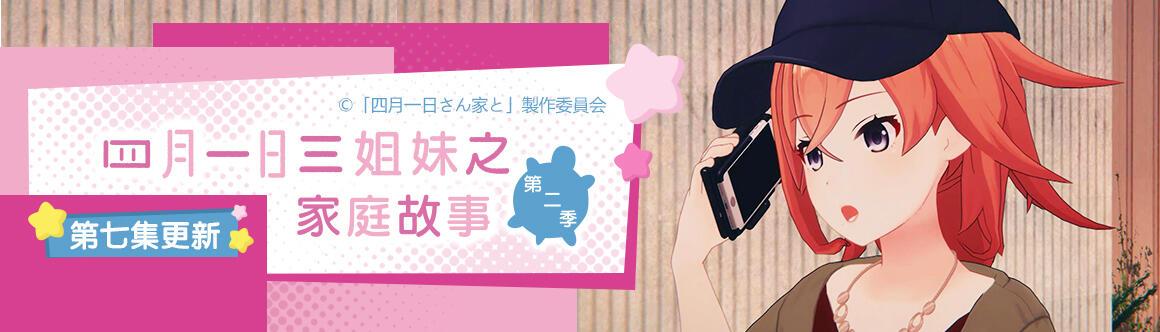 《四月一日三姐妹第二季》第七集更新:四月一日與二重身