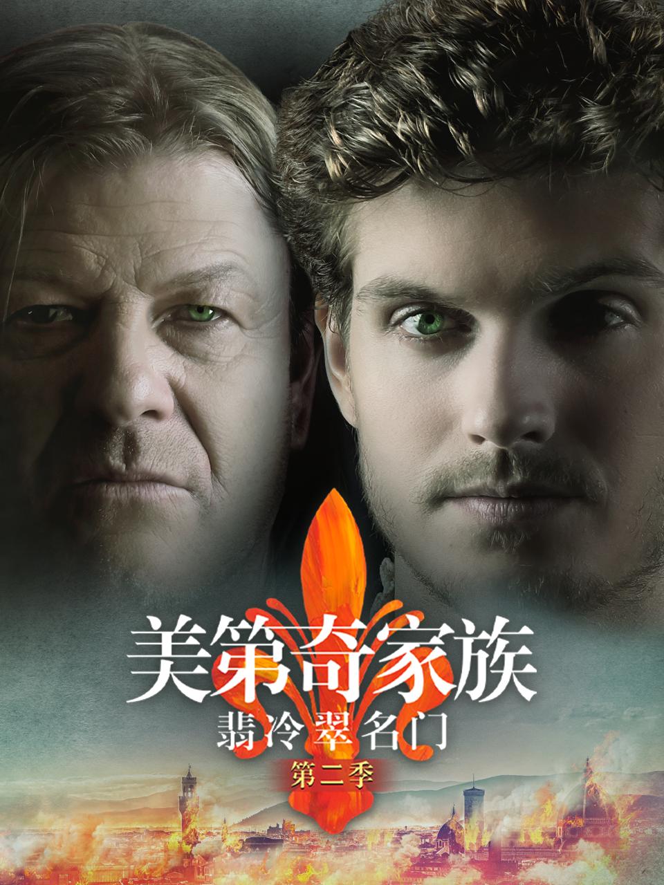 美第奇家族:翡冷翠名门第二季