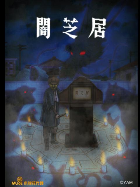 闇芝居9(僅限港澳台地區)