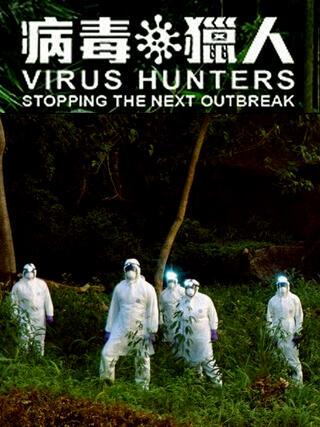 病毒獵人:阻止下一次爆發
