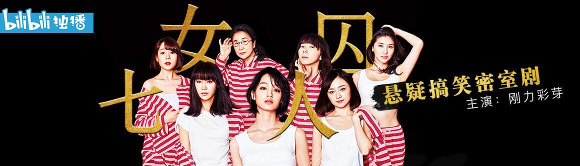 《女囚七人》七個女人一臺戲,高手過招招招致命!