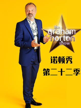 格拉漢姆·諾頓秀 第二十二季