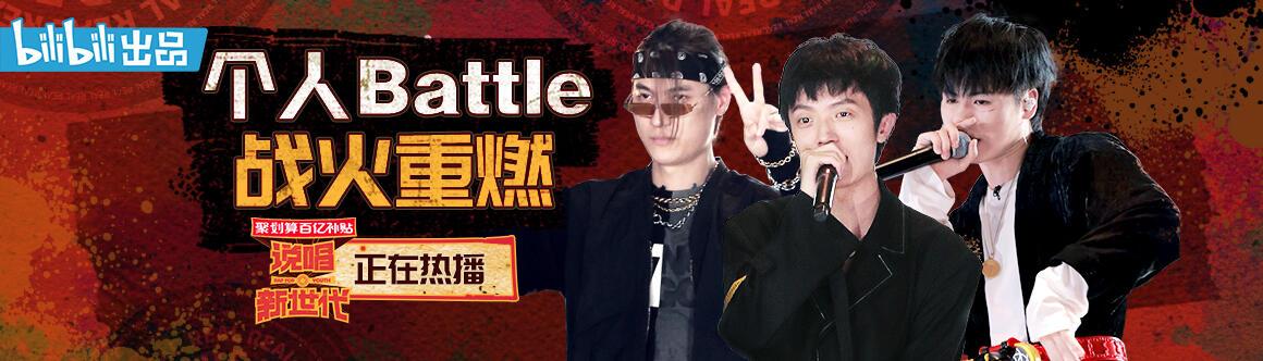 第4期:个人battle战正在热播