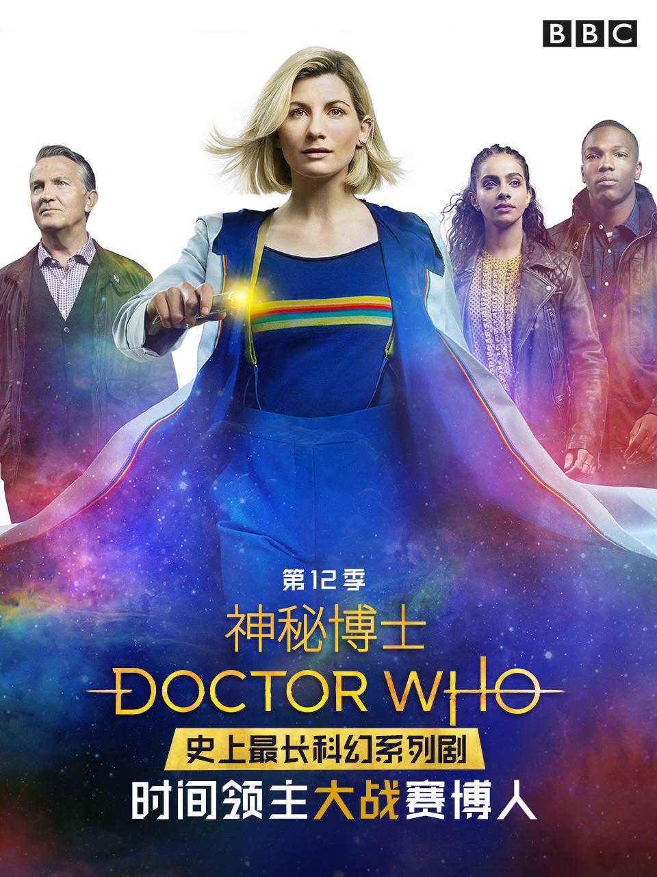 神秘博士第十二季