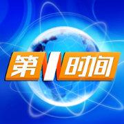 CCTV2第一时间