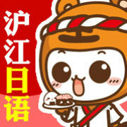 沪江日语官方账号