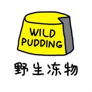 野生冻物wildpudding