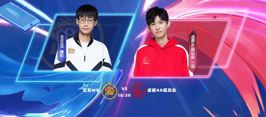 正在直播:成都AG vs 北京WB!
