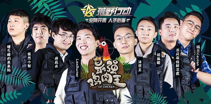 《荒野行动最强鸡肉王》综艺首秀开播!