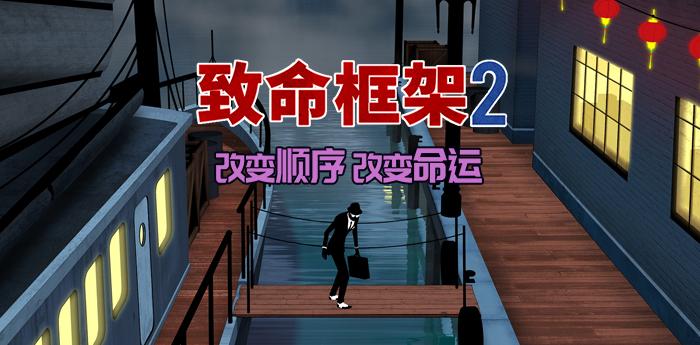 《致命框架2》正式上线!