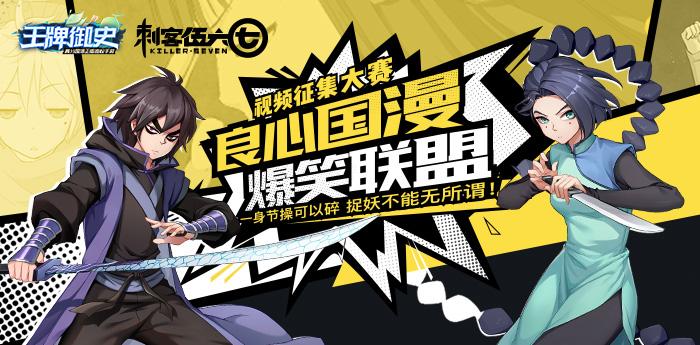 《王牌御史》X《刺客伍六七》联动视频征集大赛开启!
