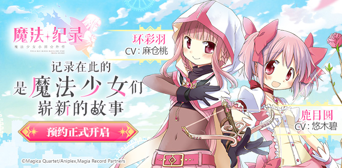 《魔法纪录 魔法少女小圆外传》预约开启!
