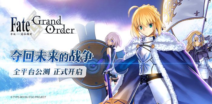 《Fate/Grand Order》