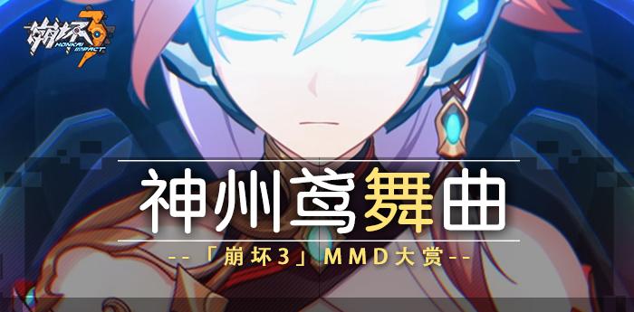 《崩坏3》符华MMD大赛开启!