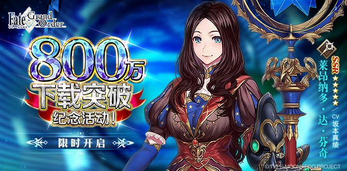 《FGO》800万下载达成特别活动开启!
