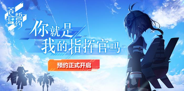 3D舰姬即时海战手游《苍蓝誓约》预约开启!