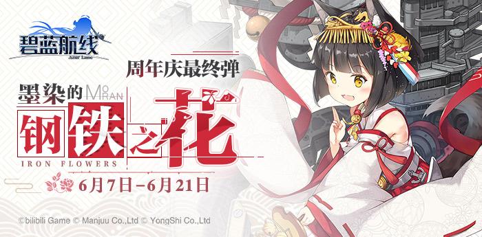 《碧蓝航线》周年庆典全线开启!