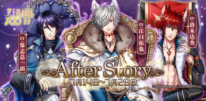 ~After Story~