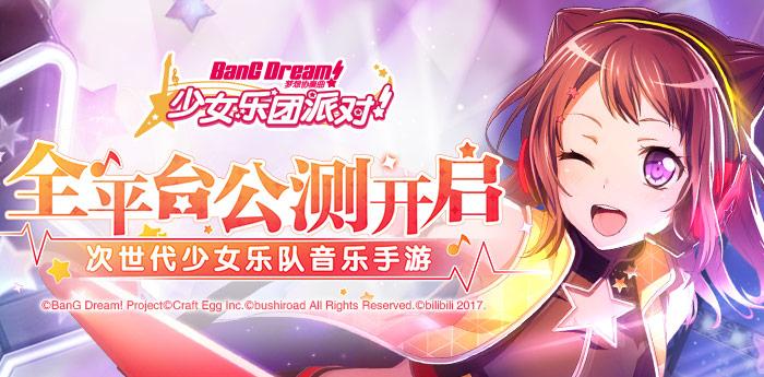 《BanG Dream! 少女乐团派对》全平台公测开启!