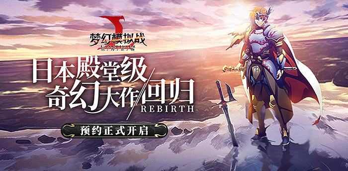 日系奇幻大作《梦幻模拟战》预约开启!