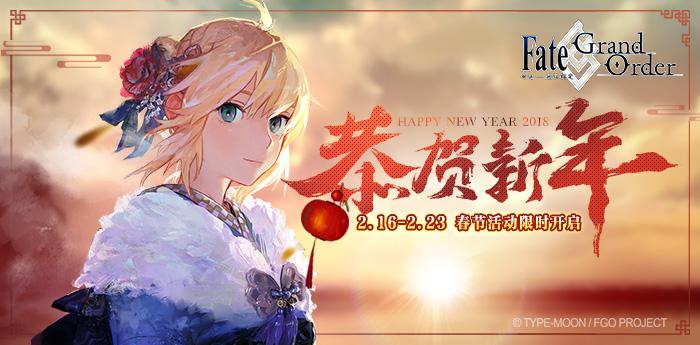 《FGO》春节活动限时开启!