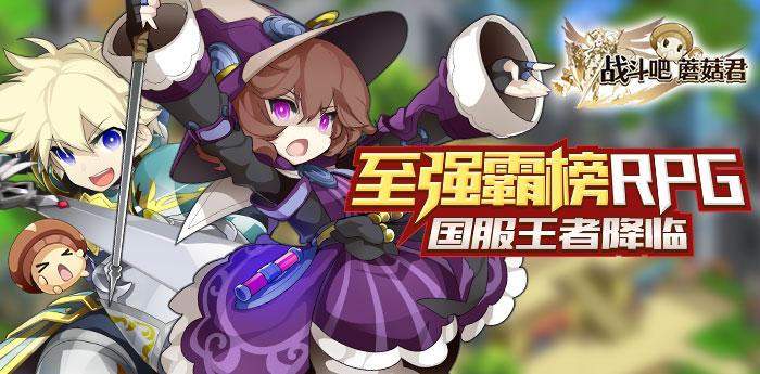 《战斗吧蘑菇君》9月28日公测!