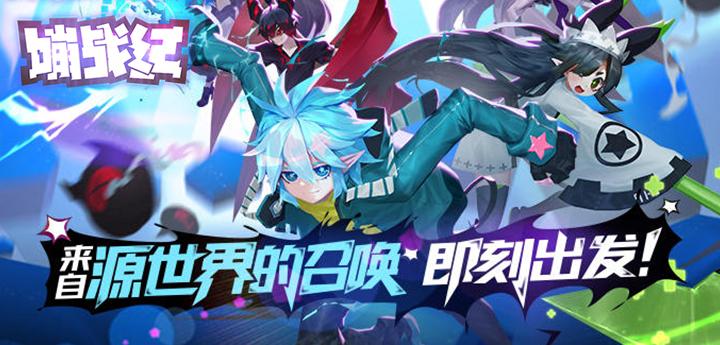 放置类战斗手游《嘣战纪》预约开启!