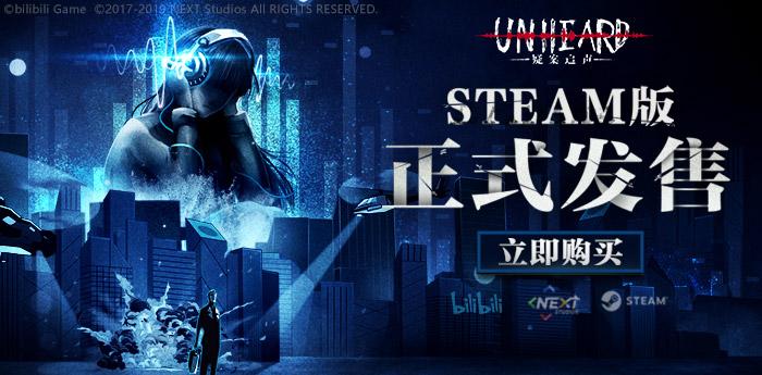 听觉探案游戏《Unheard-疑案追声》STEAM版正式发售