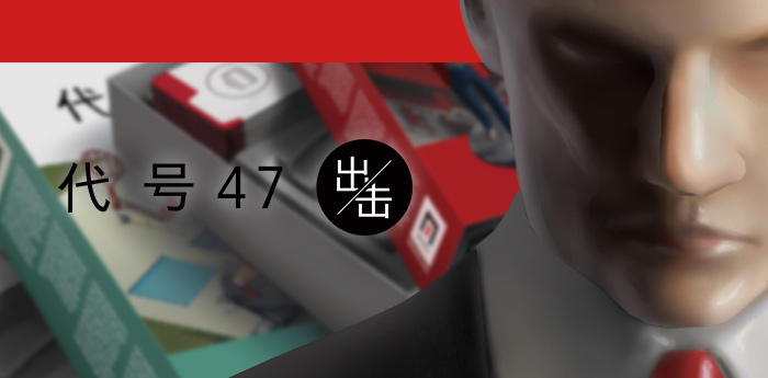 《代号47:出击》安卓版正式上线!