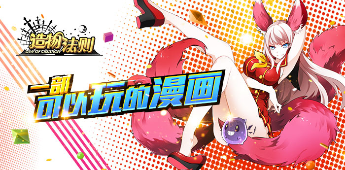 超人气漫画改编,《造物法则》10月19日预约开启~