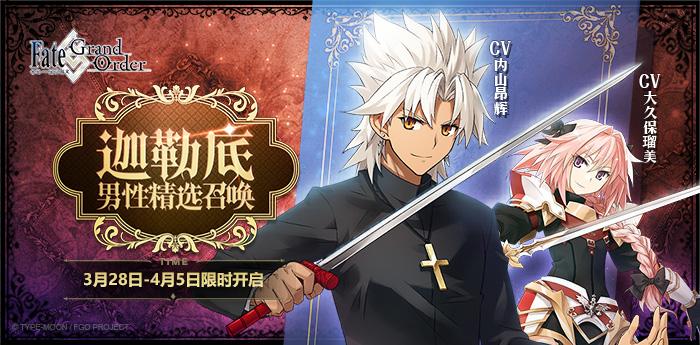 《Fate/Grand Order》迦勒底男性精选召唤