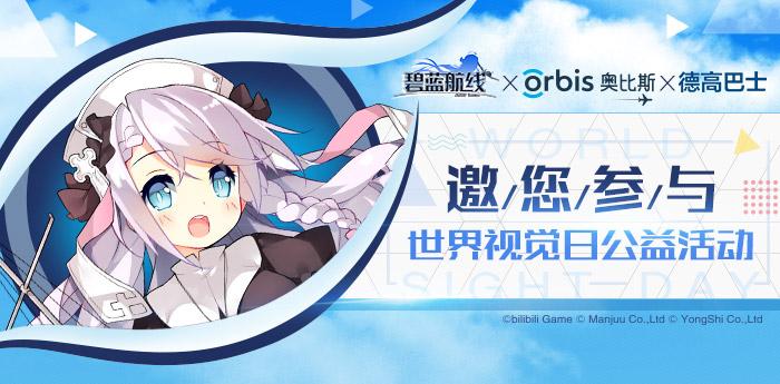 碧蓝航线×orbis奥比斯×德高巴士