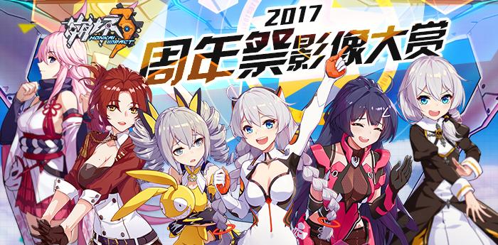 《崩坏3》2017周年祭影像大赏活动开启啦!