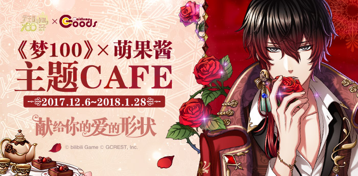 《梦100》主题CAFE开催!席位预约中