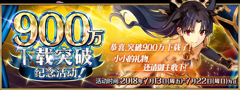 FGO900万下载突破纪念活动介绍