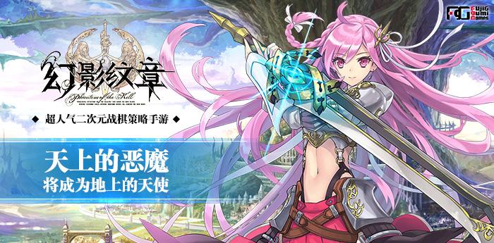 正统日系策略模拟RPG手游「幻影纹章」公测开启!