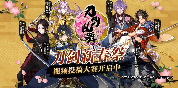 《刀剑乱舞》新春祭视频投稿大赛开启