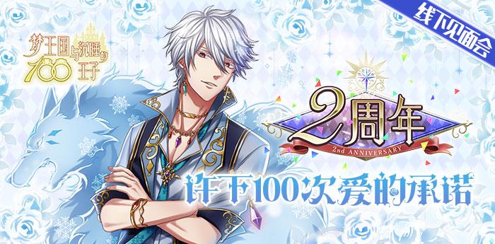 《梦100》2周年庆典甜蜜启动!