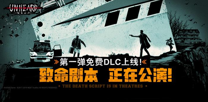 《Unheard-疑案追声》免费DLC第一弹现已推出