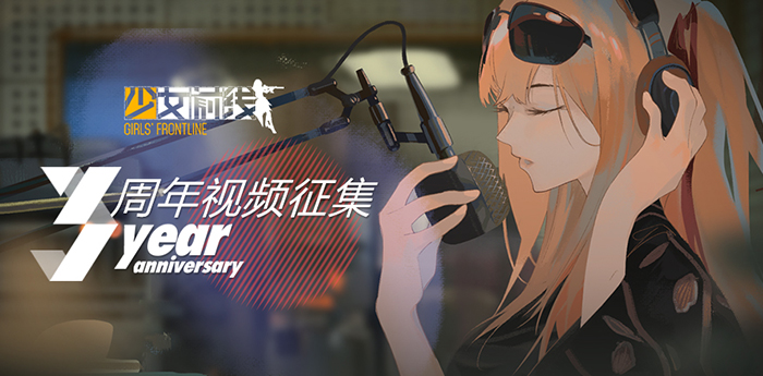 《少女前线》三周年视频创作大赛开启!