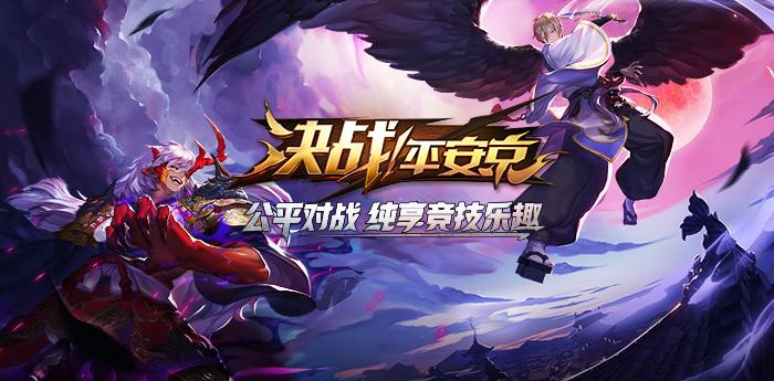 《决战!平安京》正式上线!