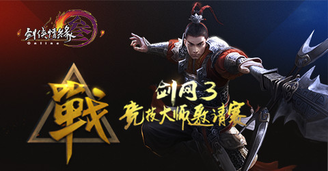今日19点直播剑网3竞技大师邀请赛