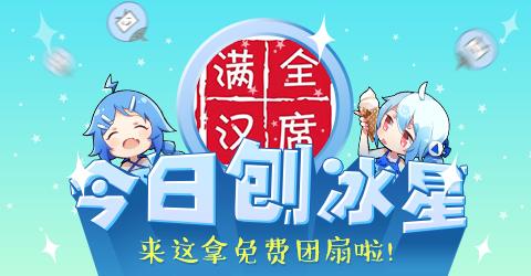 """恭喜刨冰屋来到"""" 满汉全席音乐团队"""