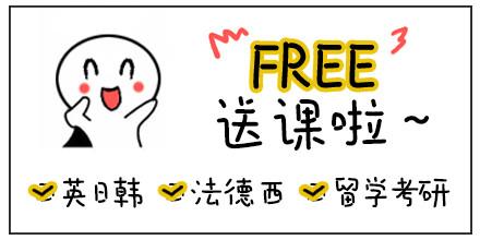 12国外语好课免费送!