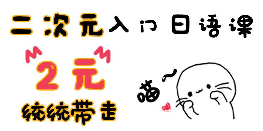 日语五十音轻松入门